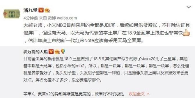 意外泄露 下一代红米Note或搭载全面屏