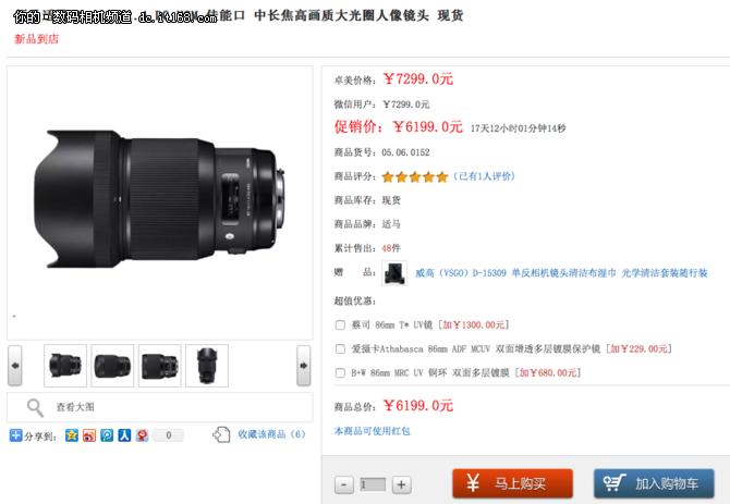 适马85mm F1.4人像镜头 卓美特价3688元