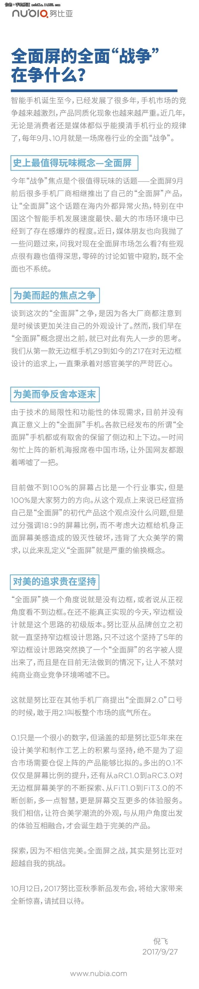 倪飞为努比亚发声:无边框全面屏将来袭