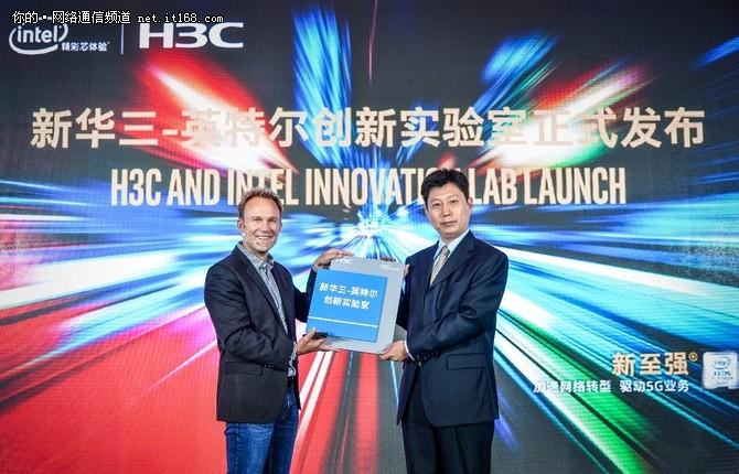 新华三与英特尔成立创新实验室