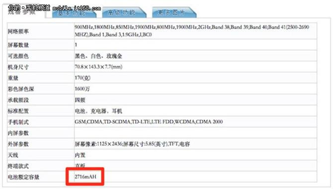 iPhone X证件照亮相工信部 11月3日开售