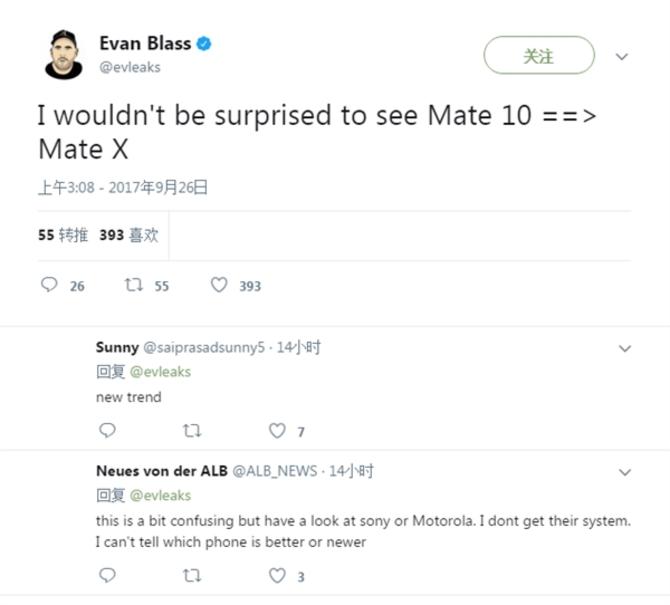 外媒爆料:华为Mate10或改名为Mate X