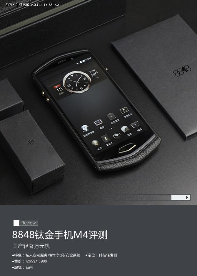 做中国的科技轻奢品 8848 M4评测