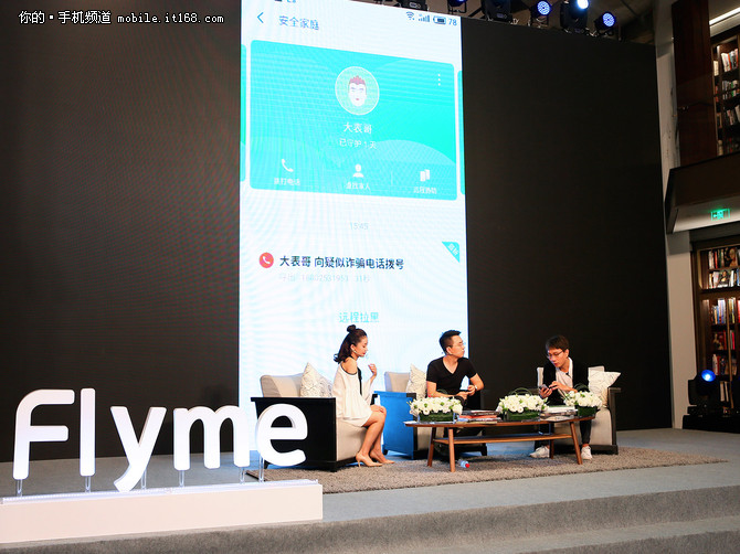 Flyme非正式会谈回顾:没有7.0,但有惊喜