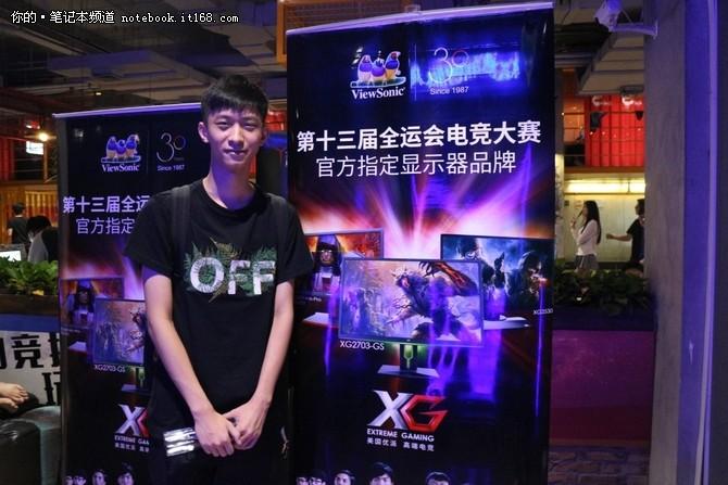 我要上全运电竞大赛北京赛区4强出炉