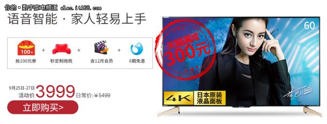 70吋日本原装4K电视仅售6999元