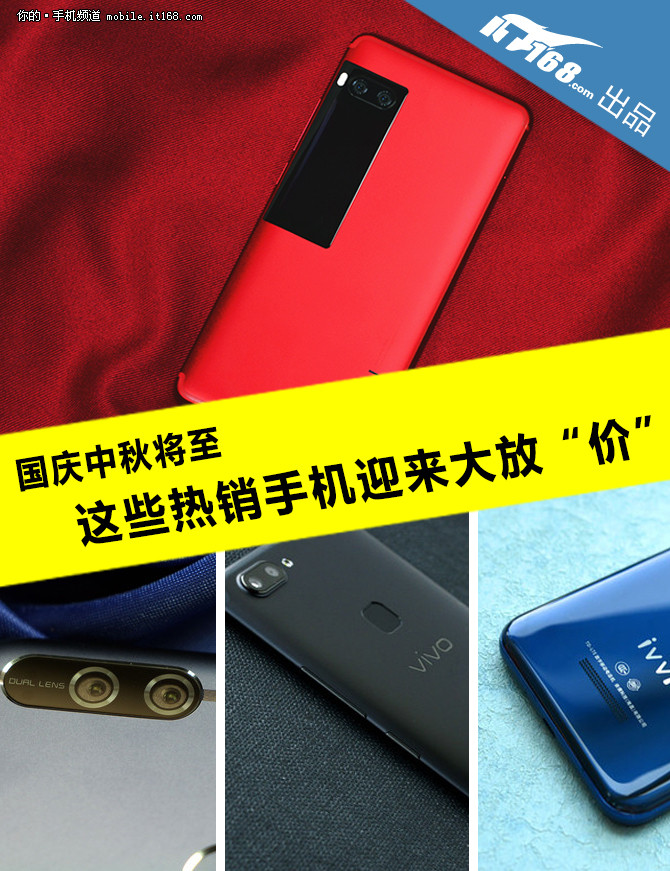 """国庆中秋将至 这些热销手机大放""""价"""""""