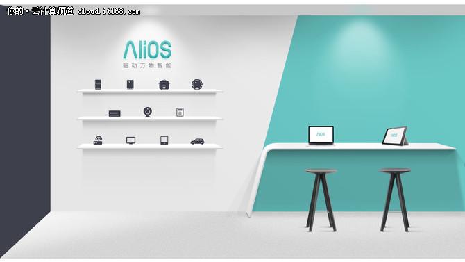 阿里最新发布AliOS 重投汽车及IoT领域