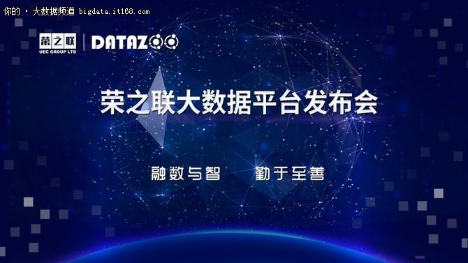 荣之联重磅发布大数据平台DataZoo