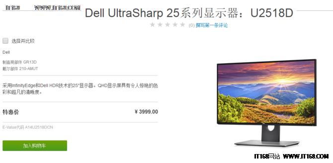 教你买好货 多款高性价比显示器推荐