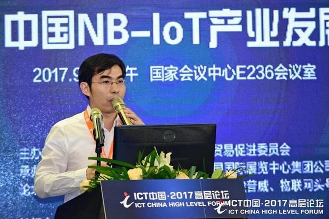推动NB-loT商用落地和产业发展