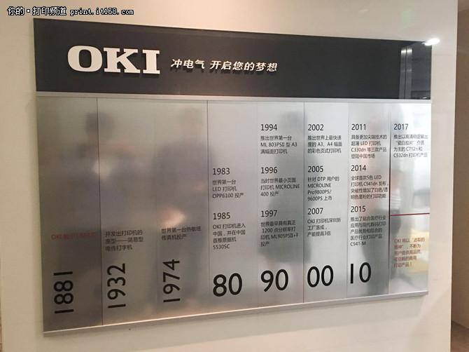 谋划转型专业打印 专访OKI总经理