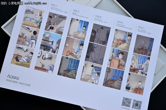 Aqara智能卧室套装安装及使用
