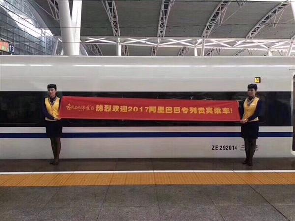 阿里包下14列高铁接外地员工:美女乘务员拉暖心横幅