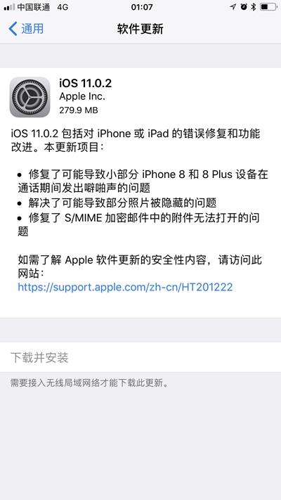 iOS 11.0.2更新发布 修复iPhone 8小Bug