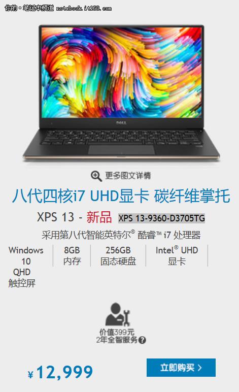 国庆福利 八代酷睿XPS 13微边框轻薄本