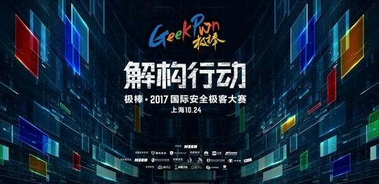 全球顶级黑客对决AI GeekPwn2017