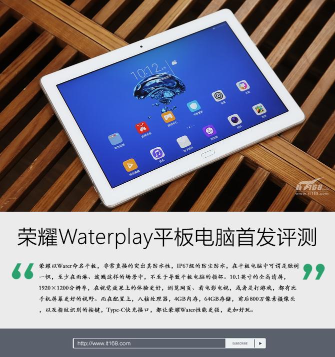 荣耀Waterplay平板电脑首发评测