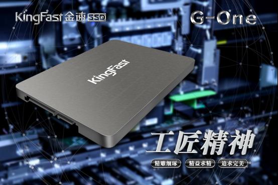 解密金速旗舰固态硬盘产品G-One:工匠