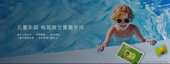 荣耀防水影音平板荣耀Waterplay今日发
