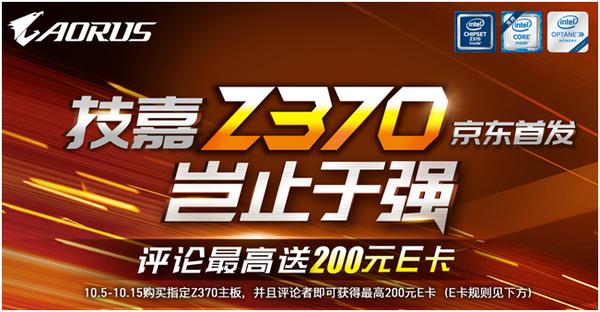 技嘉Z370京东首发送礼