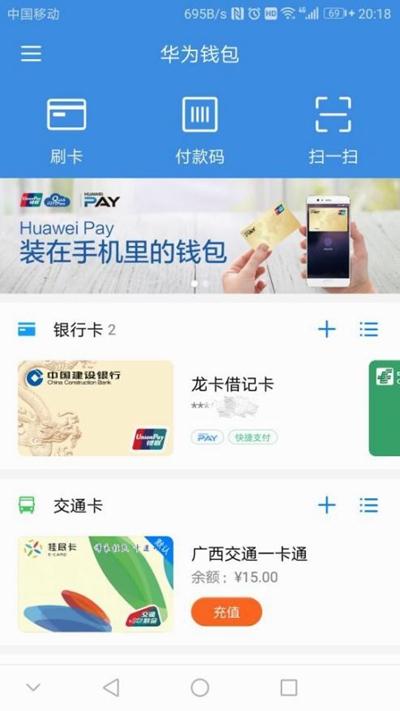 在南京亲历刷Huawei Pay广西桂民卡出行