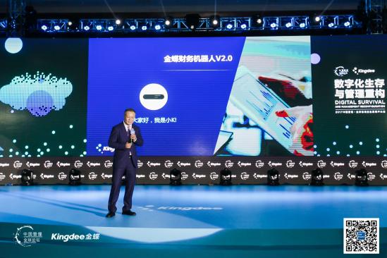"""财务智能""""黑科技"""":金蝶推出财务机器人-互联网专区"""
