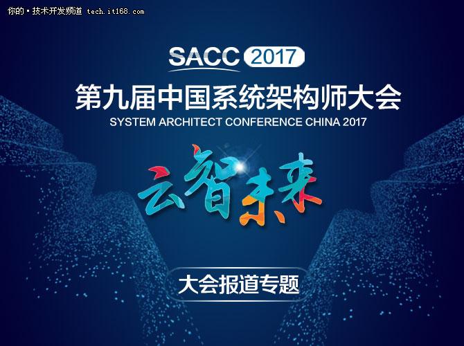 SACC2017:数据库架构设计与实践后半生