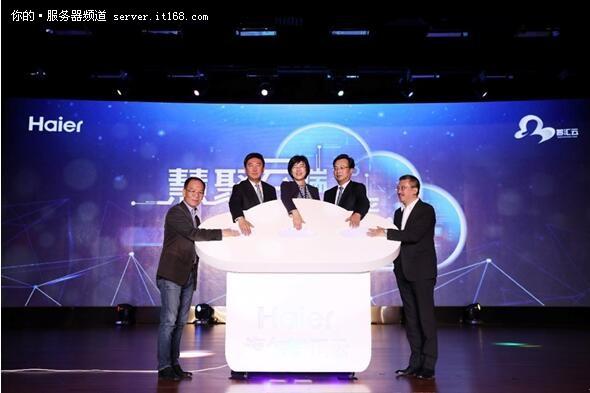 SmartX与海尔正式签署战略合作协议