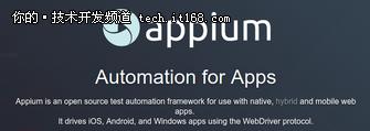 10+2款高级APP自动化测试工具,赶紧收藏!