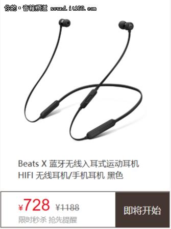 Beats X 蓝牙耳机京东秒杀仅售728元