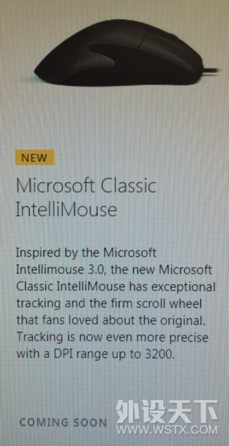 经典回归!微软将要复刻传奇鼠标IE3.0