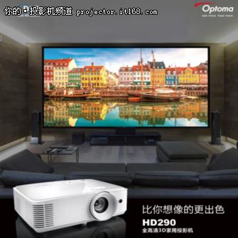高性价比奥图码HD290高清3D投影机发售