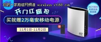 智慧家庭路由 斐讯K3C京东1399元送移动电源