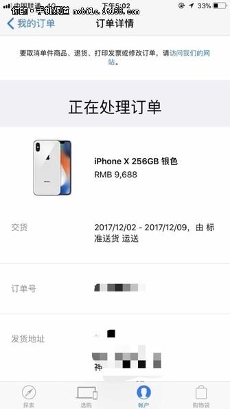 部分iPhoneX提前发货 求黄牛阴影面积