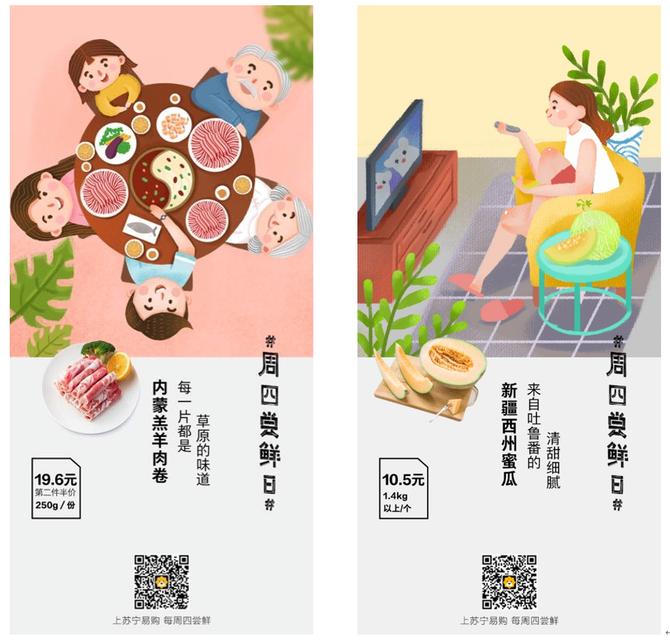 周四尝鲜日上线一月 苏宁生鲜同比增长623%