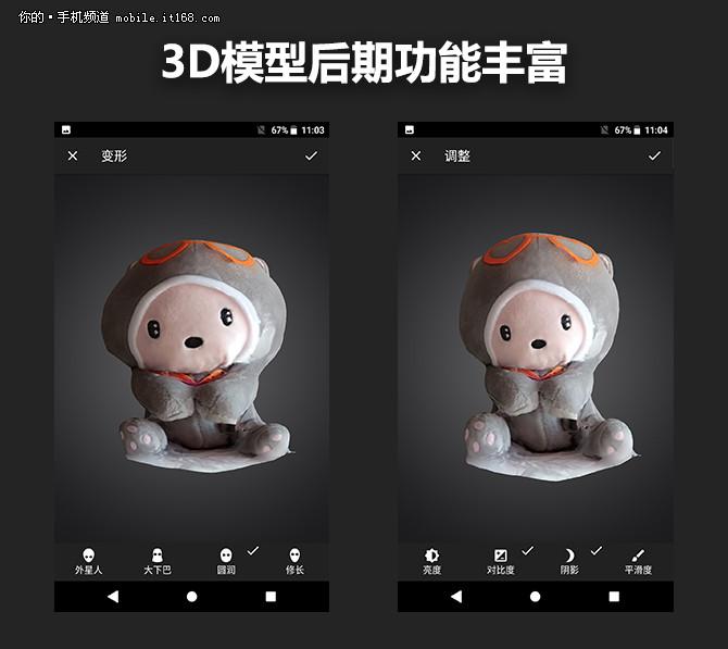 索尼Xperia XZ1趣味玩法:3D建模试玩