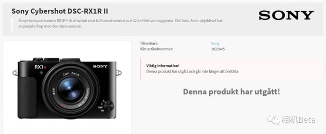 索尼RX1RII已停产 疑似RX1RIII即将到来