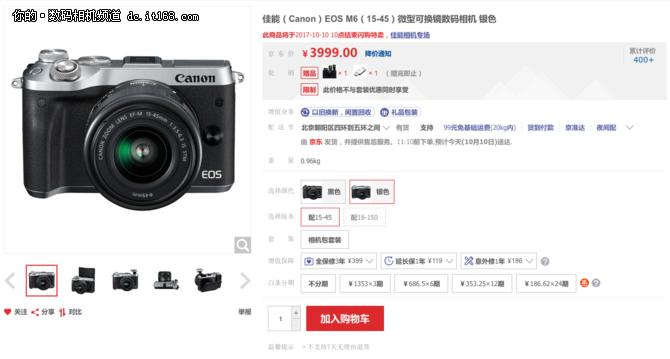 鹿晗同款微单 佳能EOS M6京东特价3999