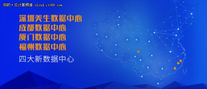 华云4大数据中心上线 为公有云保驾护航