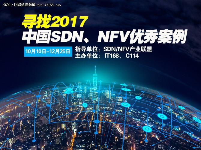 2017年度中国SDN、NFV优秀案例评选