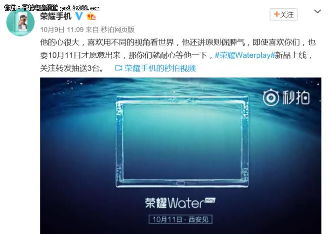 能玩水的平板?荣耀Waterplay 11日发布