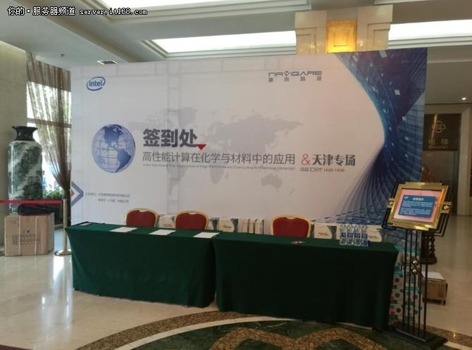 越海扬波2017高性能计算研讨会天津专场