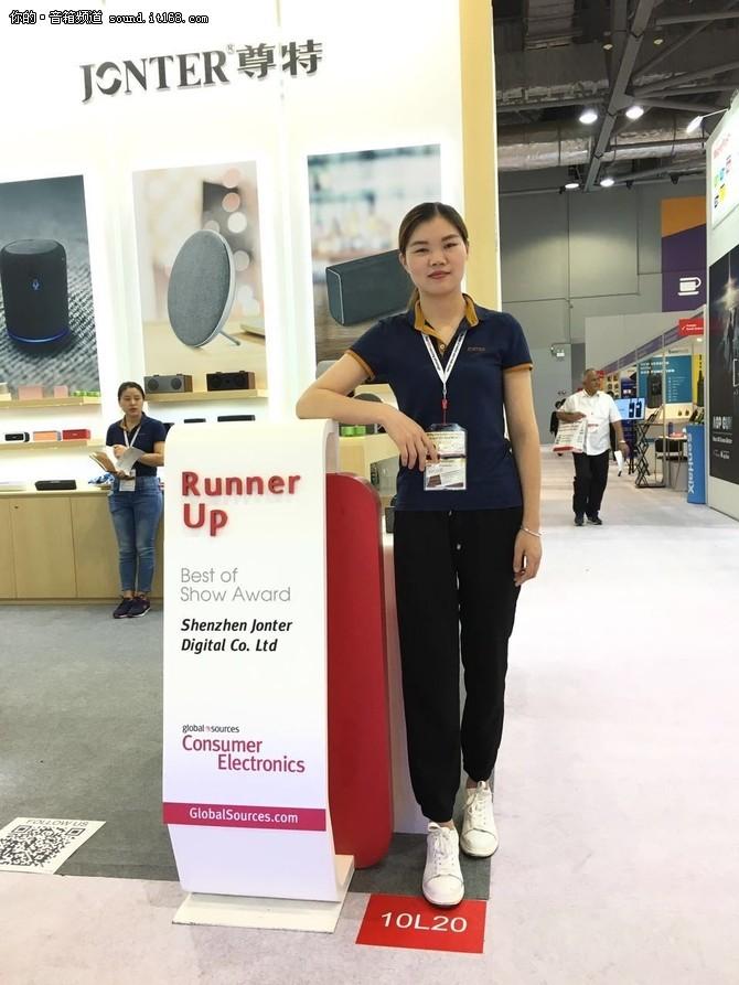 JONTER尊特亮相香港电子展