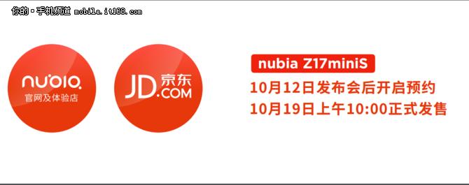 全面屏四摄 努比亚Z17SZ17miniS发布