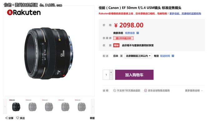 经典大光圈标头 佳能50mm F1.4京东特价