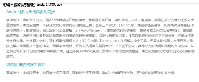 魅族段启智解读国产Android定制系统
