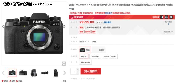 富士旗舰无反相机 X-T2京东特价9999元