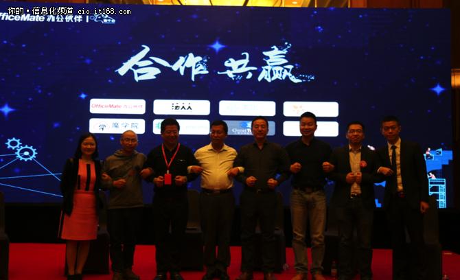 2017中国企业服务场景化趋势论坛在渝召开