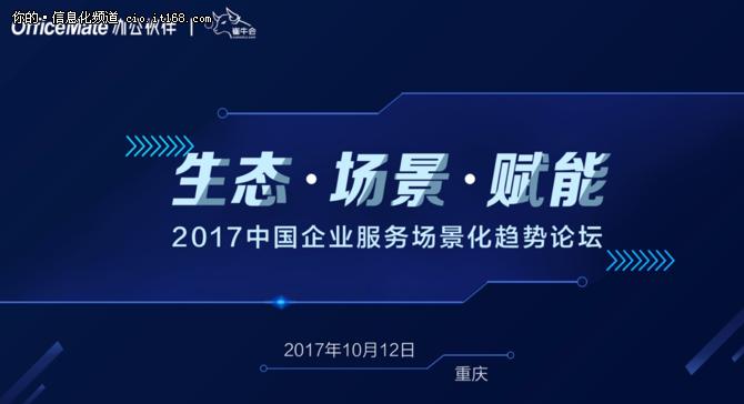 2017中国企业服务场景化趋势论坛召开
